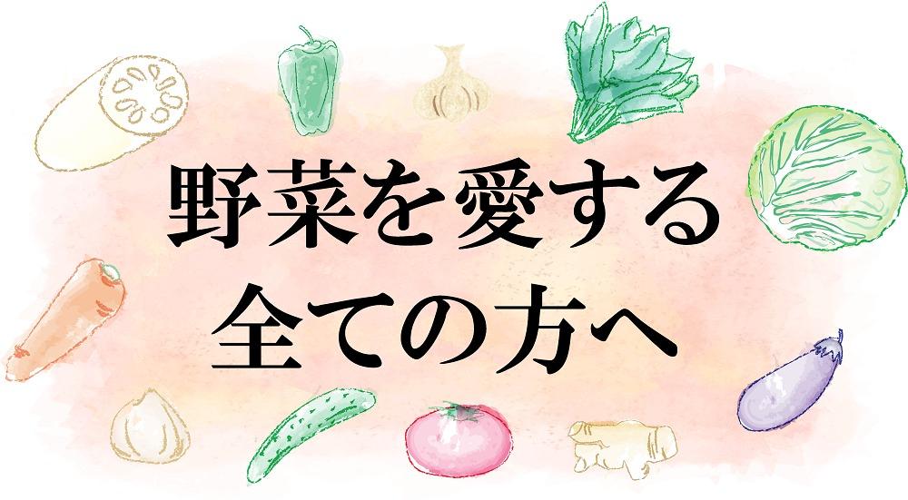 野菜を愛する全ての方へ