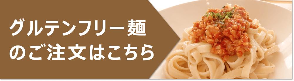 グルテンフリー麺のご注文
