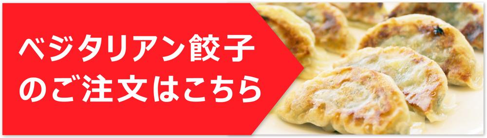 ベジタリアン餃子のご注文